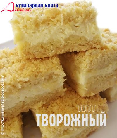 342 творожный торт алия рецепт