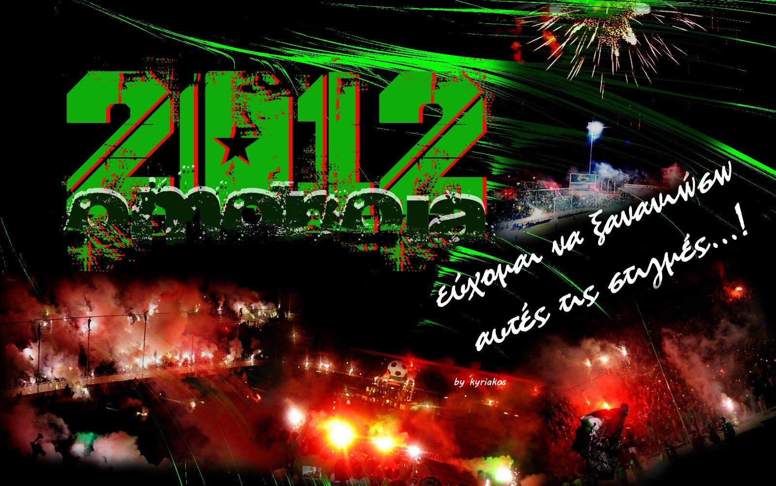 GATE 9-OMONOIA 2011-2012 (wallpapers) ~ Salonica 9