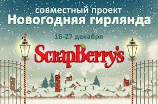 http://scrapberrys.blogspot.ru/2015/12/1.html