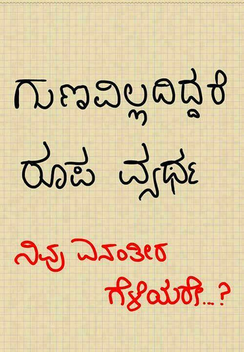 Posted by Sreekanth p at 01 16Kannada Language