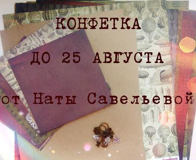 Конфетка от Наты Савельевой до 25/08