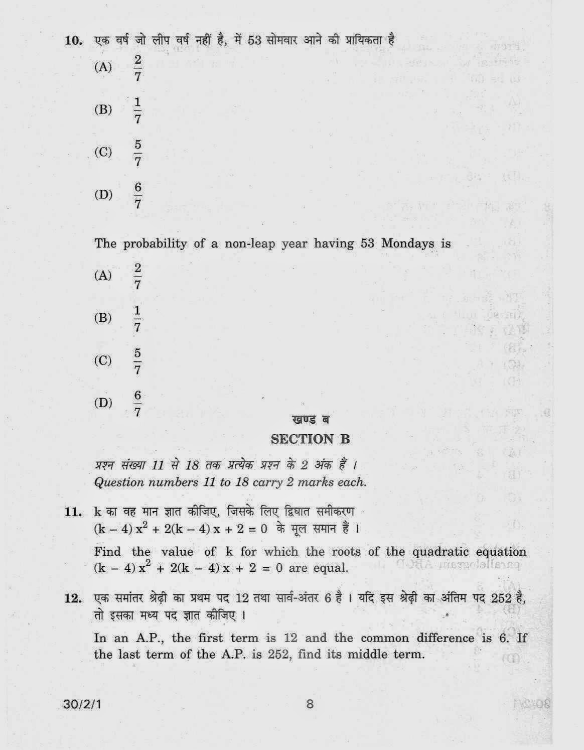 cbse class 10th mathematics question paper 2012 set-3