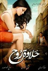 مشاهدة فيلم هيفاء وهبي - حلاوة روح