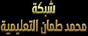 tamancenter شبكة محمد طمان التعليمية