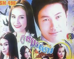 [ Movies ] កូនប្រសារស្រីចិត្តសាហាវ Kon Brosa Srey Jit Sahav - ភាពយន្តថៃ - Movies, Thai - Khmer, Series Movies  - [ 36 part(s) ]