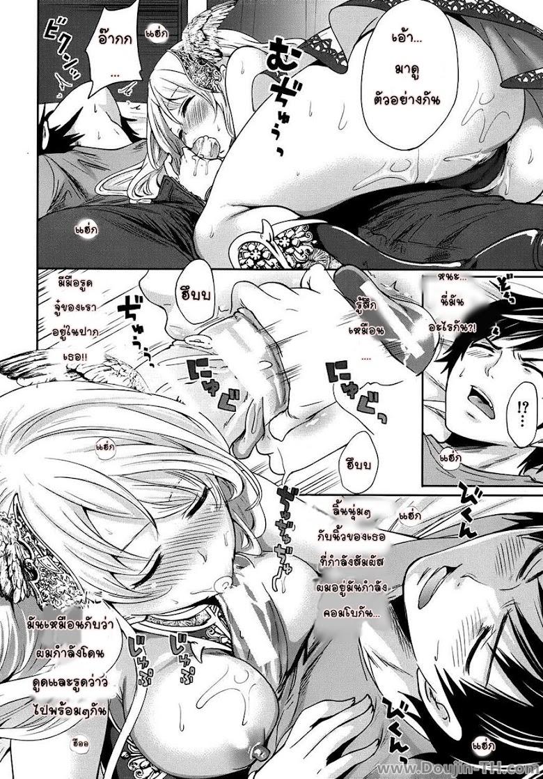 เอเลน่า แอดวานซ์ - หน้า 19