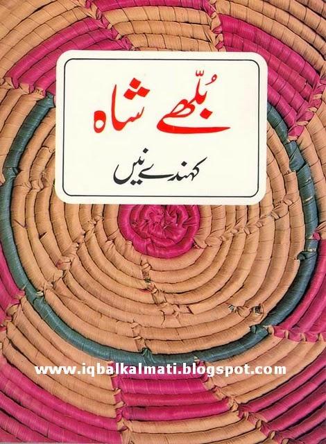 Bulleh Shah Poetry