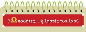 Αντίσταση και Ανυπακοή στα ληστρικά σχέδια της μνημονιακής κυβέρνησης ΣΥΡΙΖΑΝΕΛ