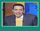 --- برنامج صح النوم مع محمد الغيطى حلقة يوم الأربعاء - 18-1-2017
