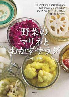 [庄司いずみ] 野菜のマリネとおかずサラダ