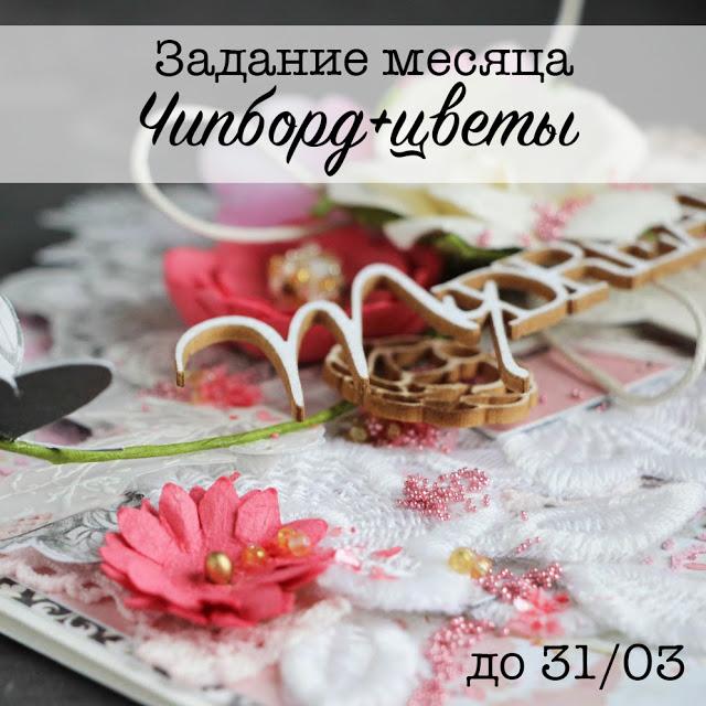 """+++Задание марта """"Чипборд+цветы"""" до 31/03"""