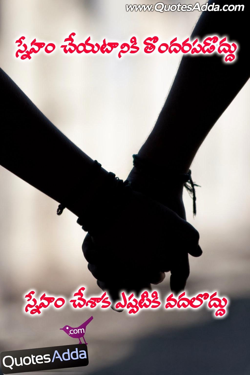 Happy Friendship Day} Friendship Quotes In Telugu Photos,Pics