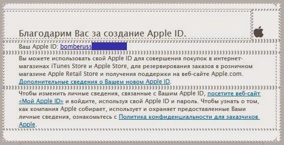 e-mail сообщение от Apple