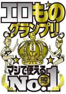 エロものグランプリ マジで使えるNo.1★80ジャンル★