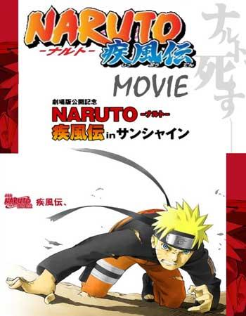 Naruto Shippuden: Pelicula 1 La muerte de Naruto sub Español Ver online