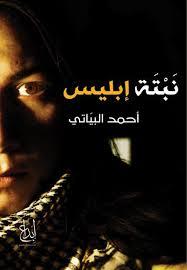 تحميل كتاب نبتة ابليس - احمد البياتي PDF