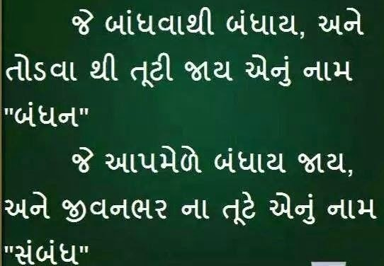 Gujarati, whatsapp Status, Gujarati whatsapp, Quotes