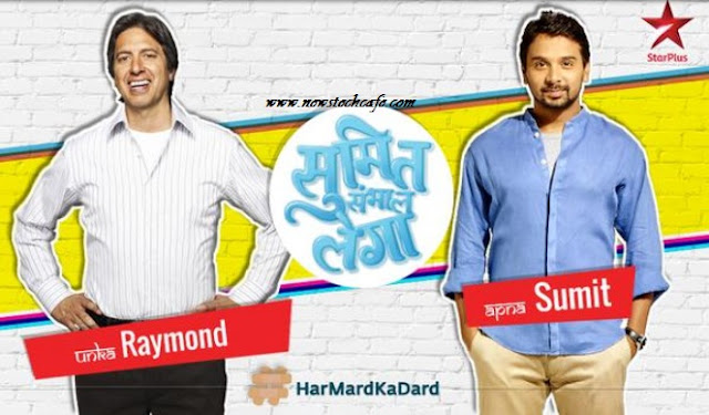 'Sumit Sambhal Lega' StarPlus Upcoming Show Story Wiki |StarCast |Timing |Promo |Song