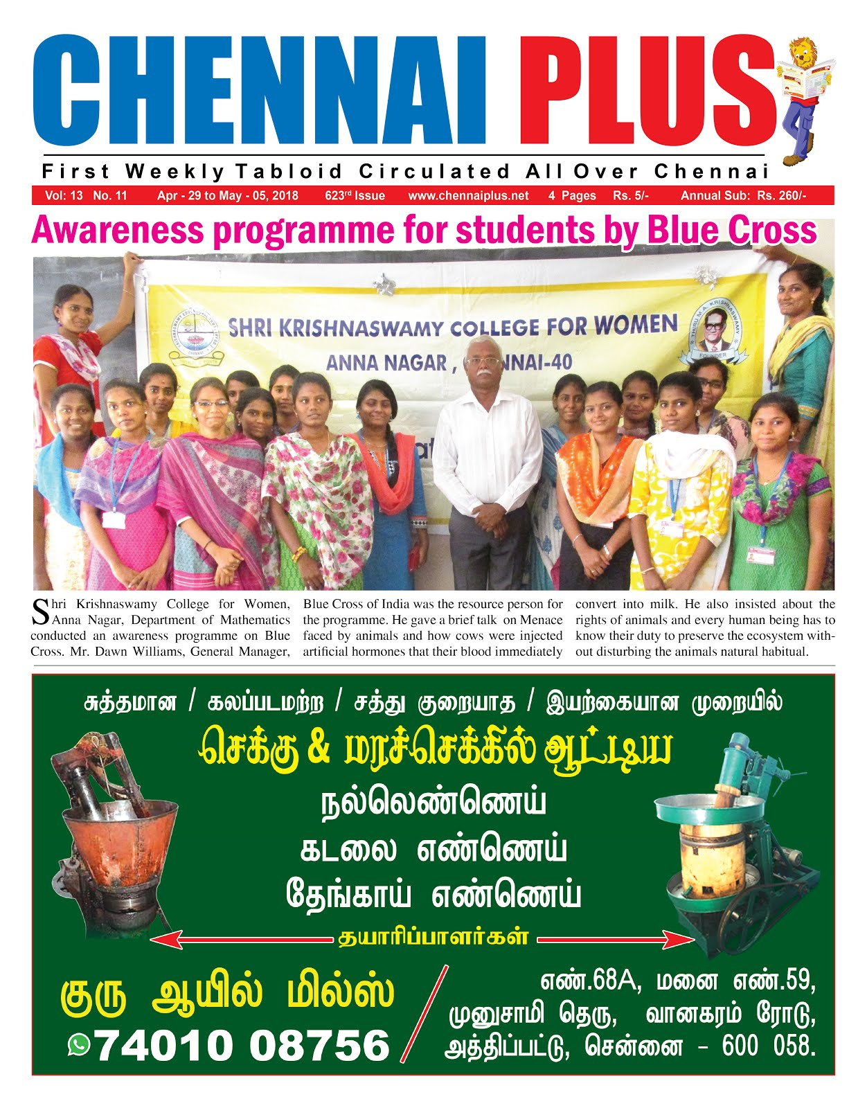 Chennai Plus_29.04.2018_Issue