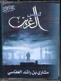 Mishary Rashid Al-Afassy-Layssa al ghareeb