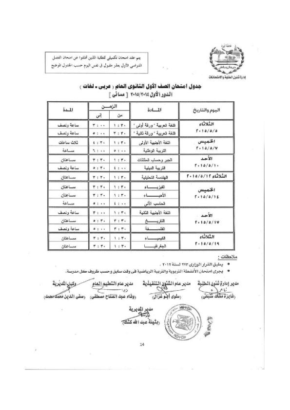 جداول امتحانات محافظة الجيزة الصف الأول والثانى الثانوى 2015 أخر العام جيز%D