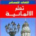 كتيب تعلم اللغة الألمانية بالعربية  deutsch lernen