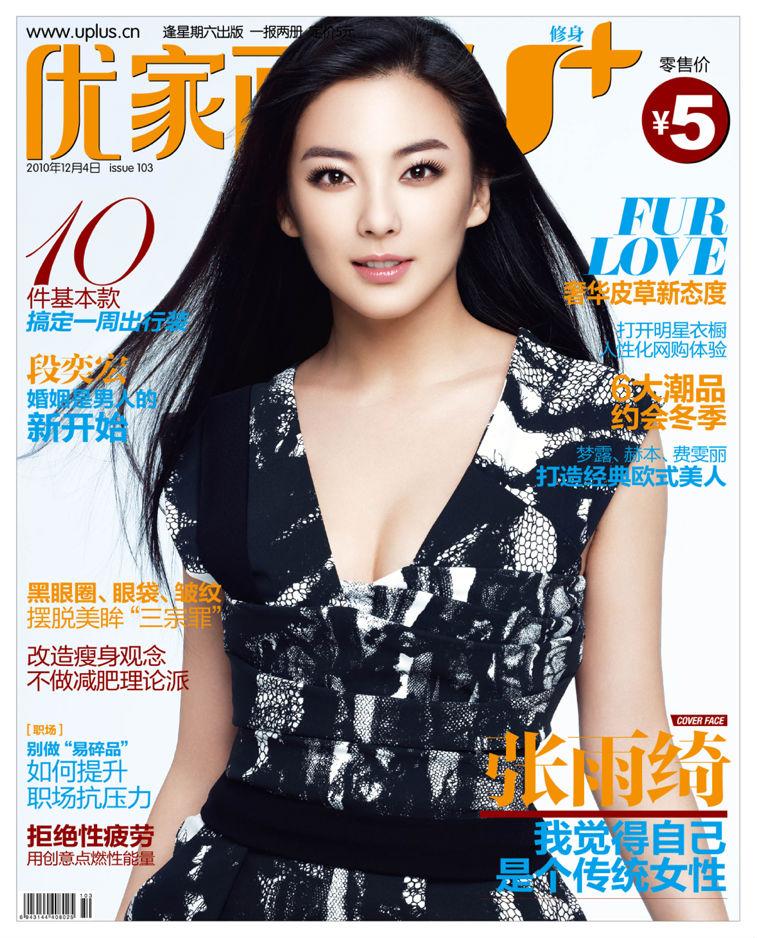 kitty zhang yuqi cj7 actress 05