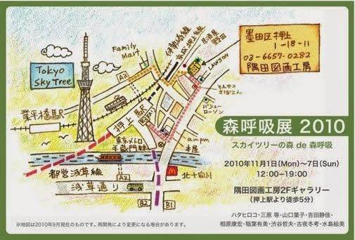 第三回森呼吸展 2010/11/1~7