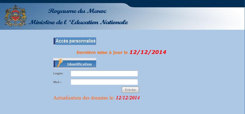 تحديث جديد لموقع الموارد البشرية بتاريخ 12/12/2014