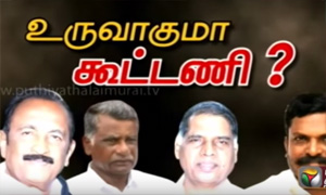Leaders of Makkal Nala Koottu Iyakkam discuss about alliance