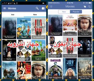 CINEMA BOX افضل تطبيق لمشاهدة الافلام