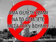 Χαράτσια, απολύσεις για το λαό - 1.000.000 € για το τζαμί