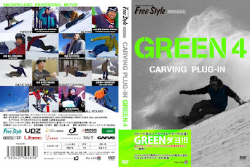 詳細「CARVING PLUG-IN GREEN4」