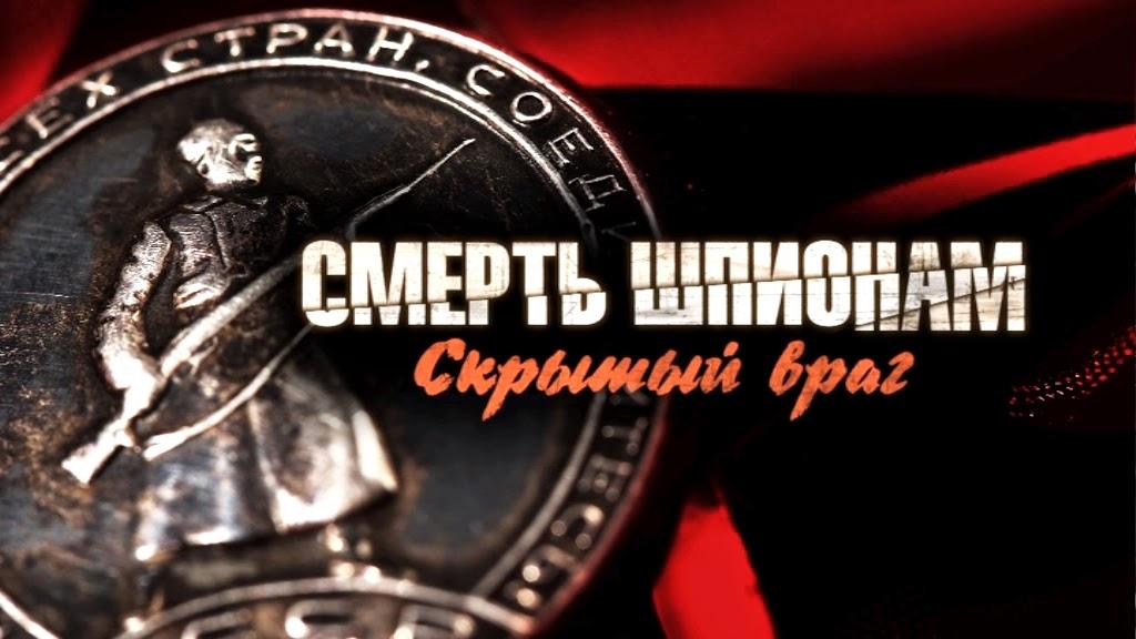 Смерть шпионам. Скрытый враг - личное мнение о фильме
