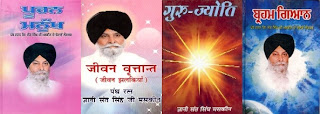 book titles by sant singh maskeen
