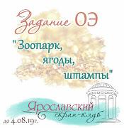 """ОЭ """"Зоопарк, ягоды, штампы"""" до 04.08.19г"""