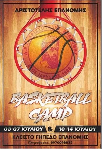 Basketball Camp από τον Αριστοτέλη Επανομής