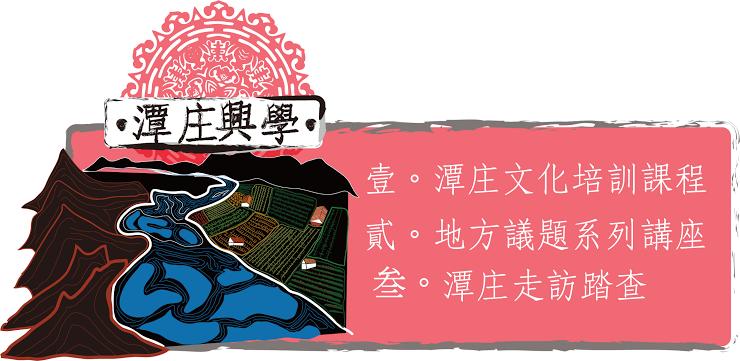 潭庄興學-旗山圓潭文化培訓活動