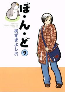 [あずまよしお] ぼ・ん・ど 第01-09巻