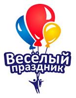 """воздушные шары """"Веселый праздник"""""""