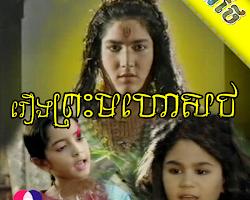 [ Movies ] Ma Hor Soth - Thai Drama In Khmer Dubbed - Thai Lakorn - Khmer Movies, Thai - Khmer, Series Movies