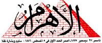 وظائف الاهرام الاسبوعي عدد الجمعة 13-9-2013
