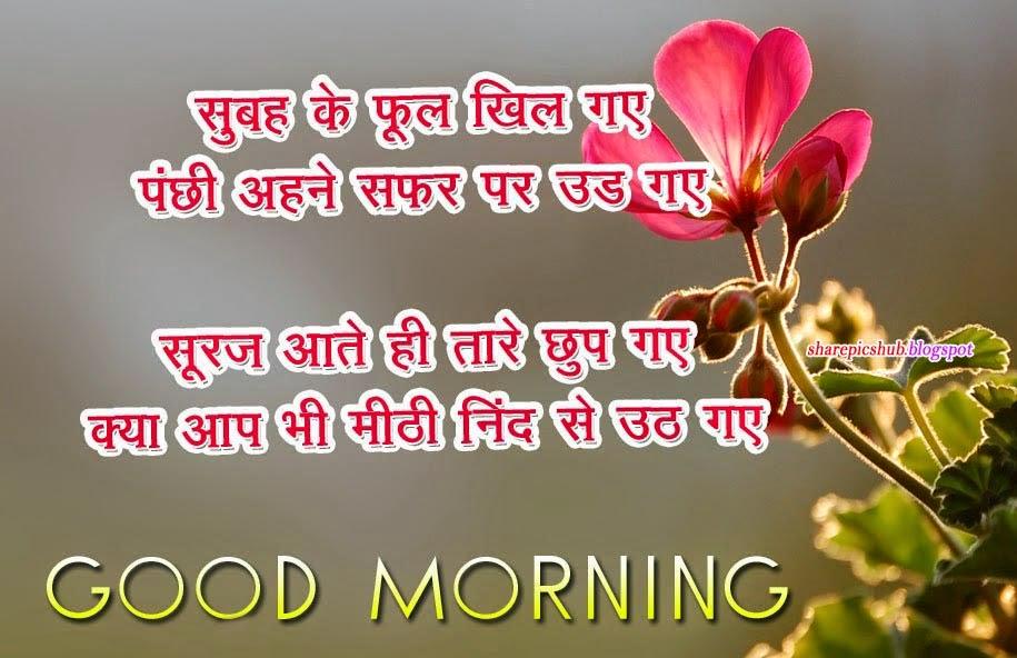 Good Morning Sunday Marathi Sms : Share pics hub