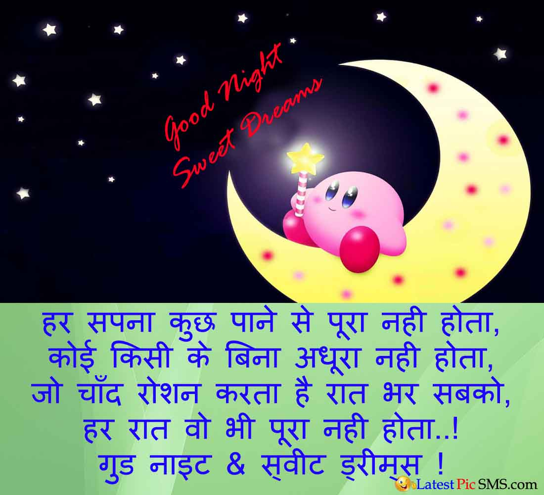 Good Night Moon For Friend Messages