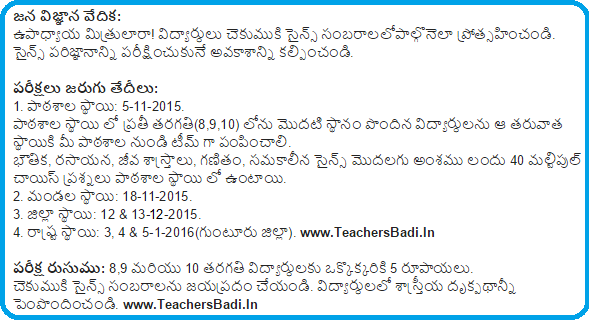 AP Chekumuki Science Test, School, District and State Level