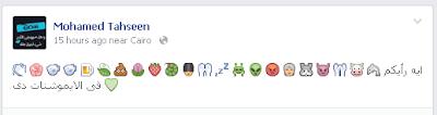 اضافه ايموشنات اكثر من رائعه فى الفيس بوك