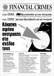 FC νο 62