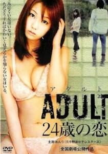 Tình Dục Tuổi 24