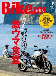 BikeJIN(培倶人) 2017年05月号