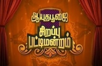 Watch Sirappu Pattimandram 21-10-2015 Vijay Tv 21st October 2015 Ayudha Pooja Special Program Sirappu Nigalchigal Full Show Youtube HD Watch Online Free Download